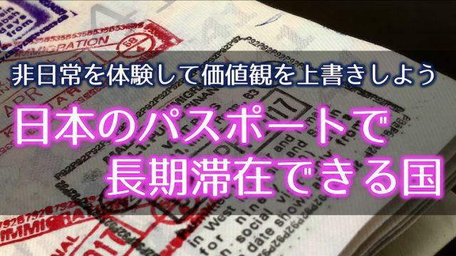 長期滞在 日本のパスポート 190カ国