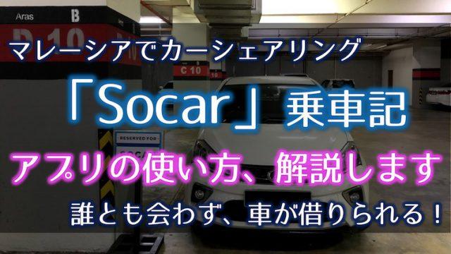 SOCAR アプリの詳しい使い方