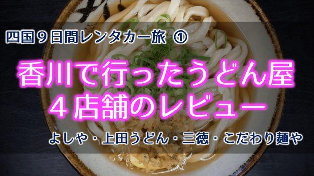 四国|香川|うどん|レビュー