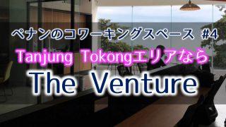 ペナンのコワーキングスペース|The Venture