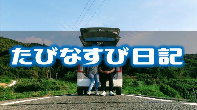 たびなすび日記|ペナン島|マレーシア移住|マレーシア生活