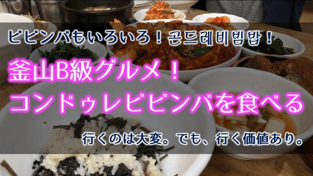 釜山グルメ|B級グルメ|ビビンバ
