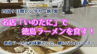 徳島ラーメン|いのたに|四国旅行