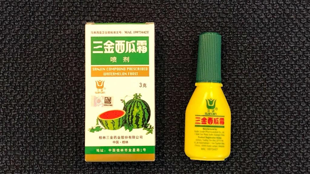 マレーシア|口内炎|薬|スイカ|三金西瓜霜