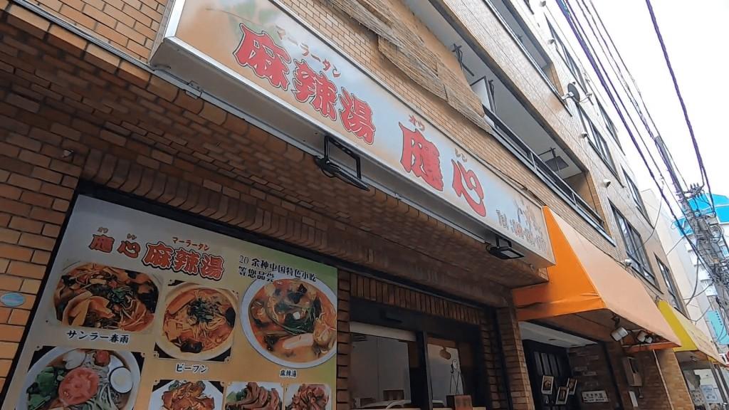 西川口|中華街|チャイナタウン