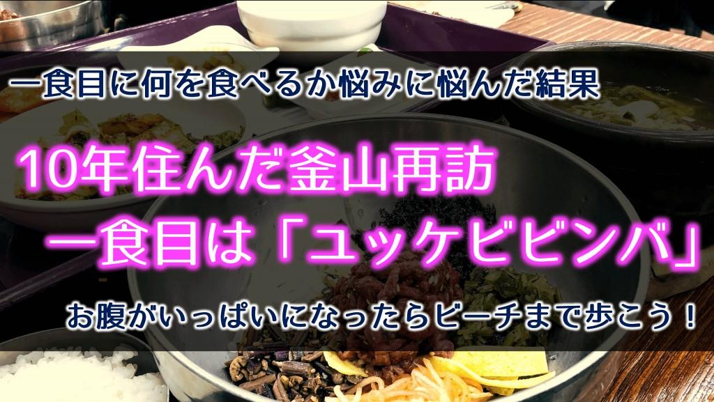 ユッケビビンバ|釜山グルメ|韓国料理