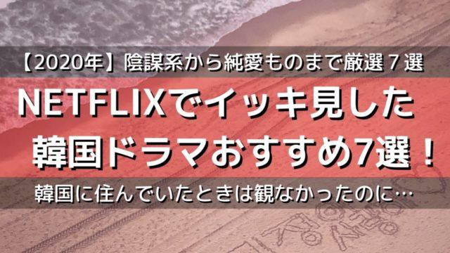 ネットフリックス 韓国ドラマ 厳選