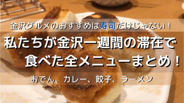金沢グルメ おでん ラーメン カレー 寿司