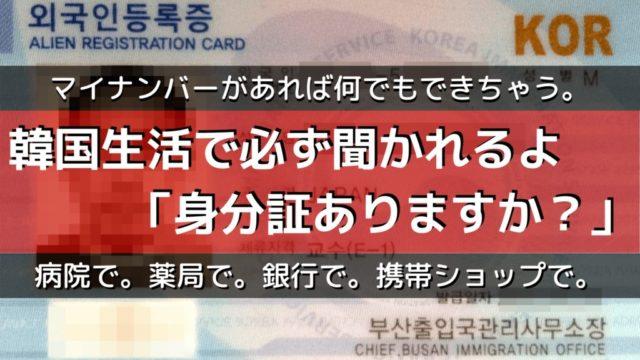 韓国 マイナンバー 外国人登録証