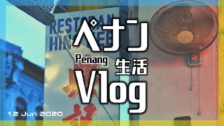 Penang Vlog ペナン Vlog