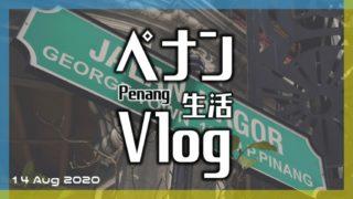 Malaysia Penang Vlog tabinasubi 20200814